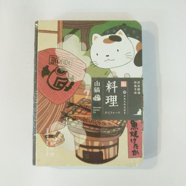 Sổ tay phong cách Nhật - TSAN 19