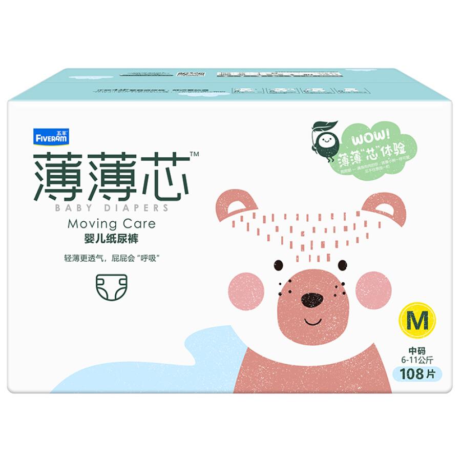 Tả Cho Bé 6-11kg Wuyang (FIVERAM) - 774363 , 8203420486962 , 62_9081678 , 888000 , Ta-Cho-Be-6-11kg-Wuyang-FIVERAM-62_9081678 , tiki.vn , Tả Cho Bé 6-11kg Wuyang (FIVERAM)