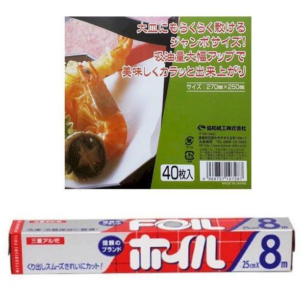Combo Set 40 giấy thấm dầu mỡ đồ chiên rán + Màng nhôm bọc thực phẩm nội địa Nhật Bản - 1187683 , 2157412730822 , 62_13615456 , 167000 , Combo-Set-40-giay-tham-dau-mo-do-chien-ran-Mang-nhom-boc-thuc-pham-noi-dia-Nhat-Ban-62_13615456 , tiki.vn , Combo Set 40 giấy thấm dầu mỡ đồ chiên rán + Màng nhôm bọc thực phẩm nội địa Nhật Bản