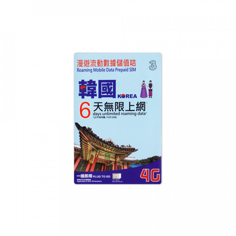 Sim 4G Du Lịch Hàn Quốc 6 Ngày Không Giới Hạn Dung Lượng - 1775808 , 9225893272438 , 62_12712429 , 500000 , Sim-4G-Du-Lich-Han-Quoc-6-Ngay-Khong-Gioi-Han-Dung-Luong-62_12712429 , tiki.vn , Sim 4G Du Lịch Hàn Quốc 6 Ngày Không Giới Hạn Dung Lượng