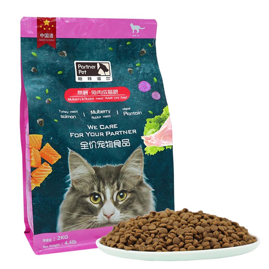 Thức Ăn Cho Mèo Paternor (1.4kg)