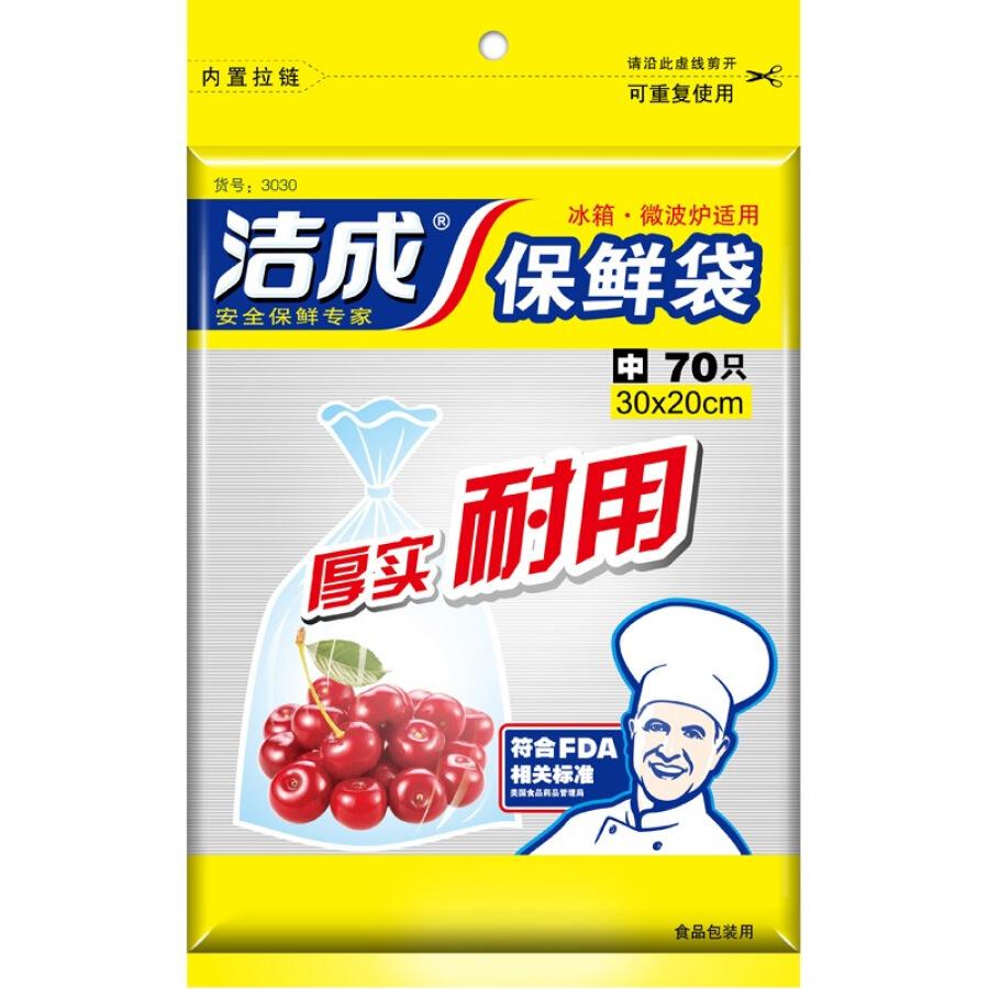 Túi Bảo Quản Jie Cheng 30cm*20cm*70