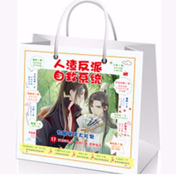 Túi quà hệ thống tự cứu của nhân vật phản diện