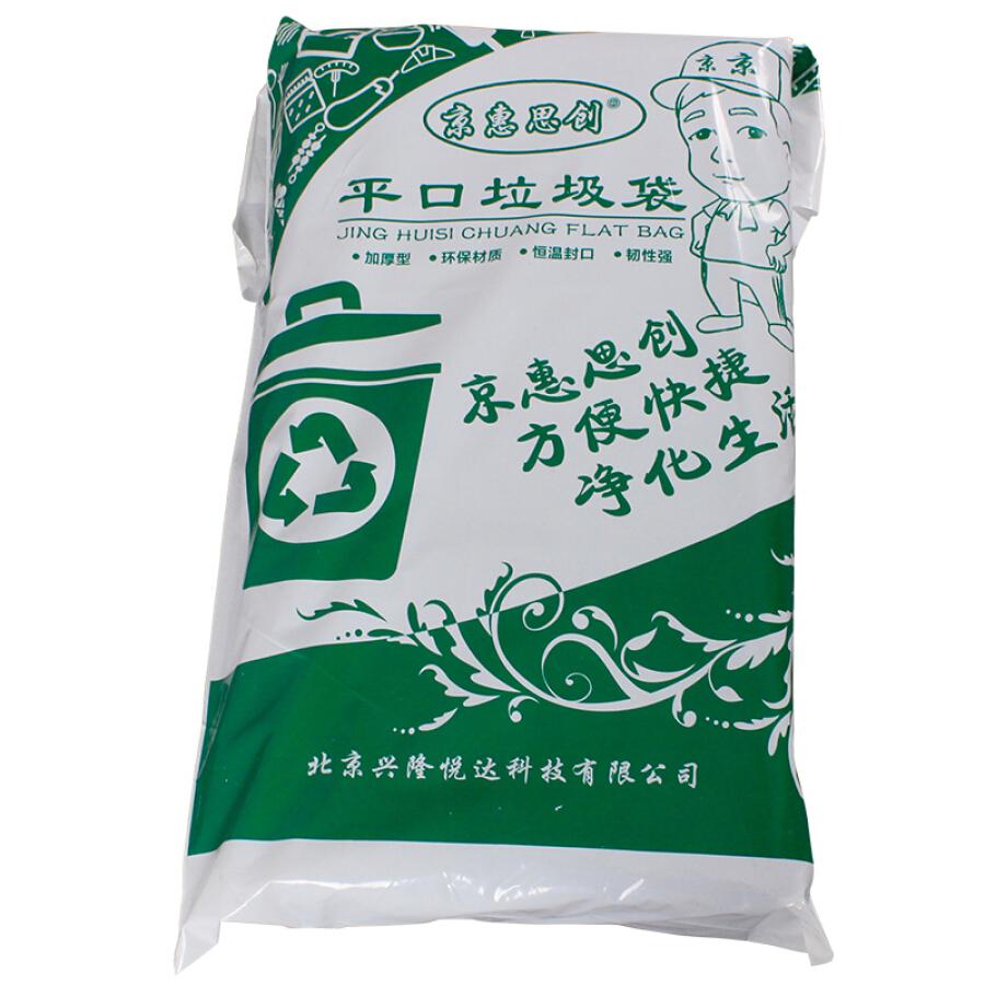 Túi Rác Jing Hui JH0117 75x90cm (100 Cái) - 1182285 , 3614627754160 , 62_4843295 , 436000 , Tui-Rac-Jing-Hui-JH0117-75x90cm-100-Cai-62_4843295 , tiki.vn , Túi Rác Jing Hui JH0117 75x90cm (100 Cái)