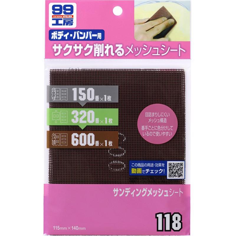 Bộ Giấy Nhám 3 Loại Dạng Lưới Sanding Mesh Sheet B-118 Soft99 Japan