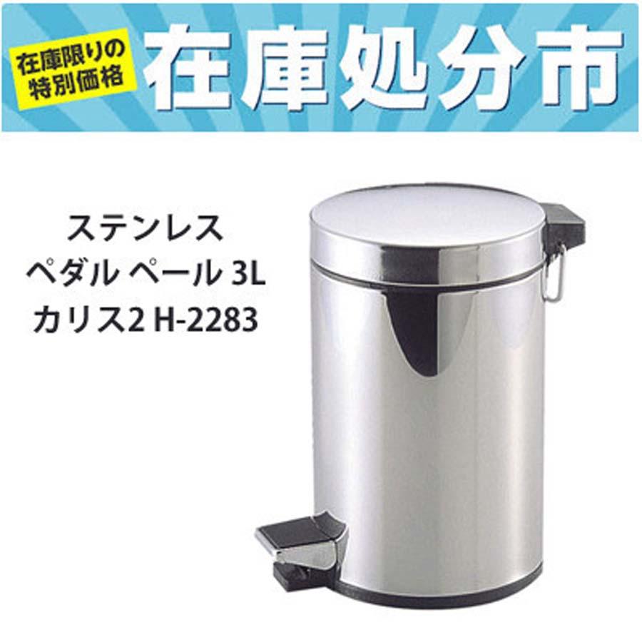 Bộ 3 thùng đựng rác 3L nắp inox nhấn chân để mở Nội địa Nhật Bản