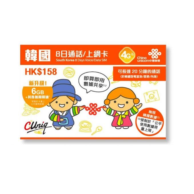 Sim 4G Hàn Quốc 8 ngày, 8GB Data tốc độ cao, Không giới hạn Data tốc độ thường, 20 phút thoại