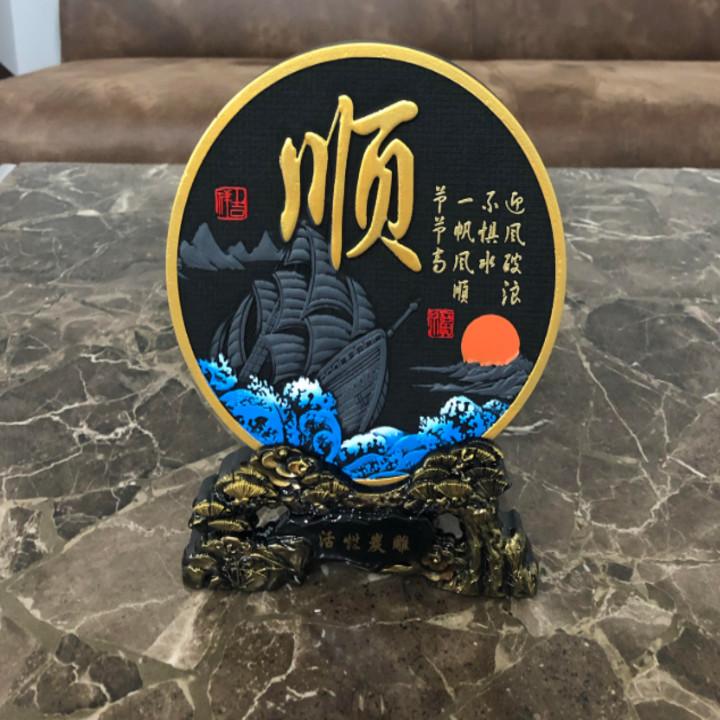 Tranh đĩa phong thủy Chữ THUẬN chất liệu than hoạt tính