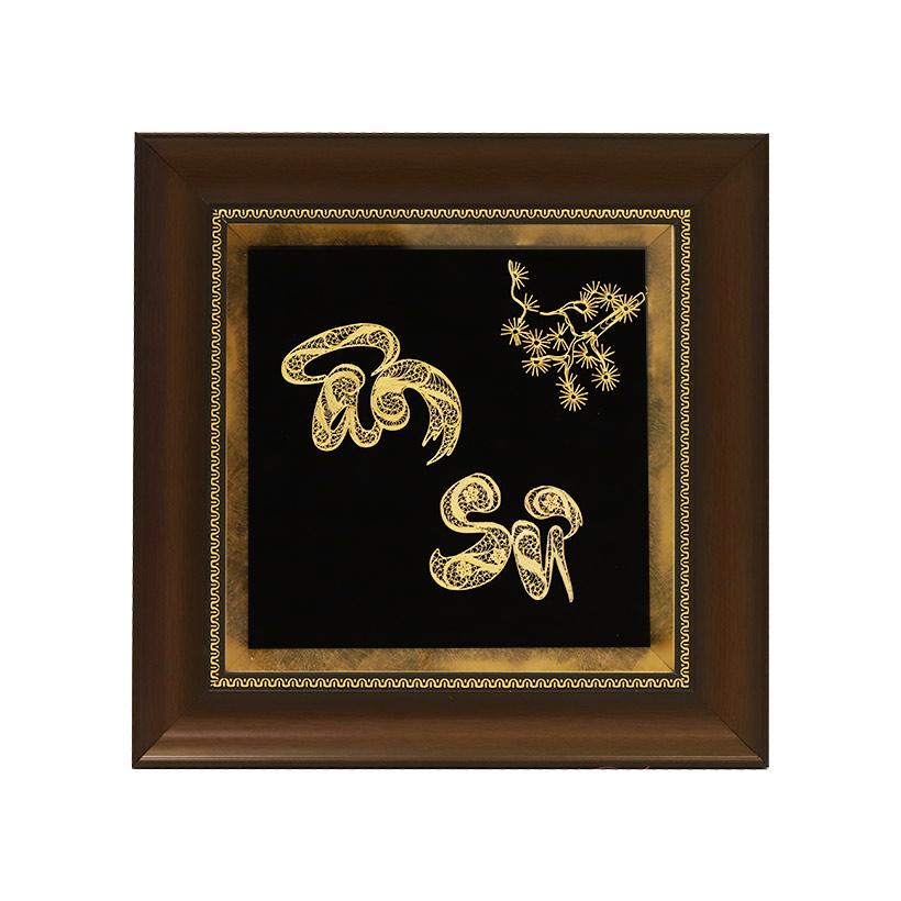 Quà tặng Thầy cô giáo: Tranh chữ Ân Sư thư pháp mạ vàng 24K
