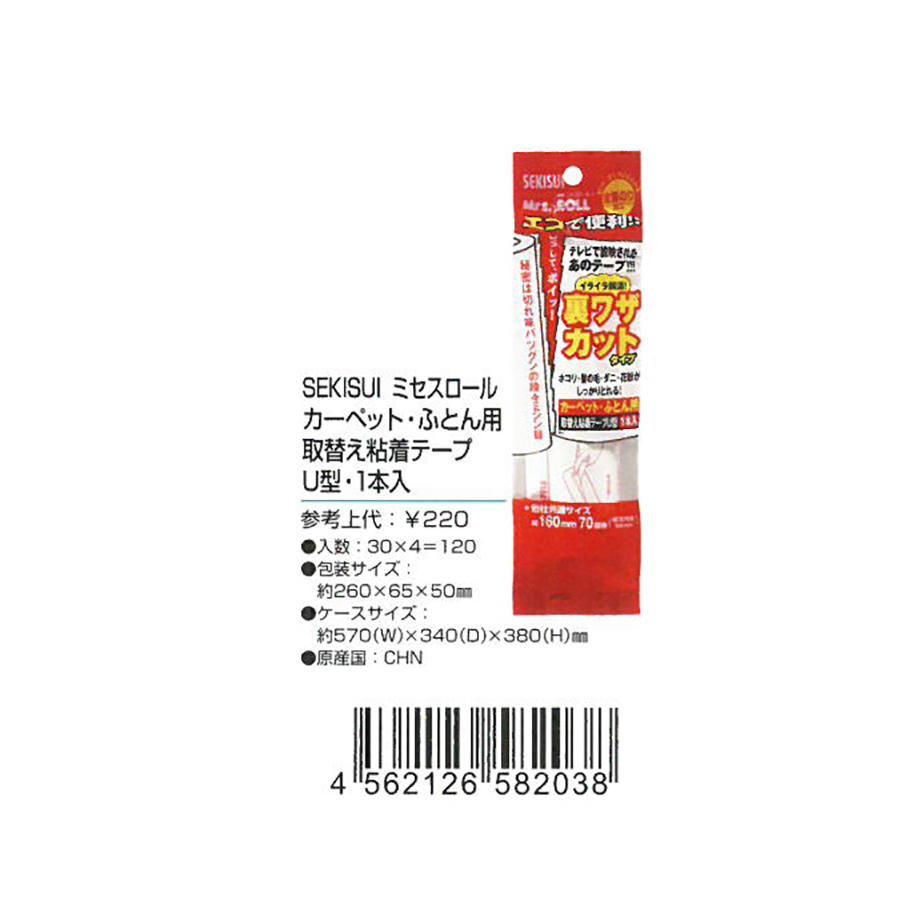 Combo Hộp Đựng Điều Khiển 2 Ngăn + Cuộn Lăn Bụi Thay Thế (Loại Lớn) - Nội Địa Nhật Bản