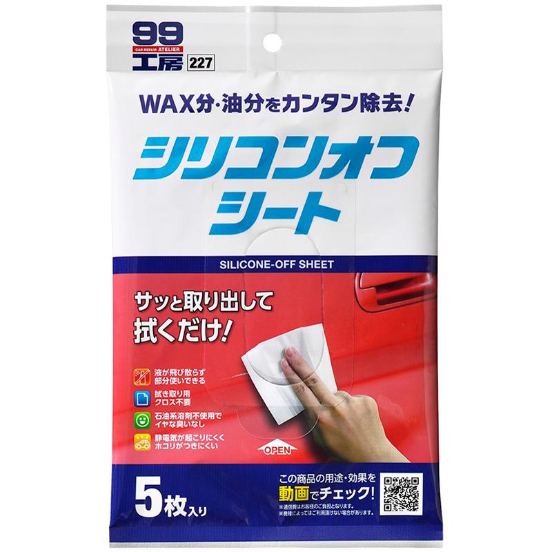 Khăn Lau Silicone Off Sheet B-227 Soft99 (5 Miếng)
