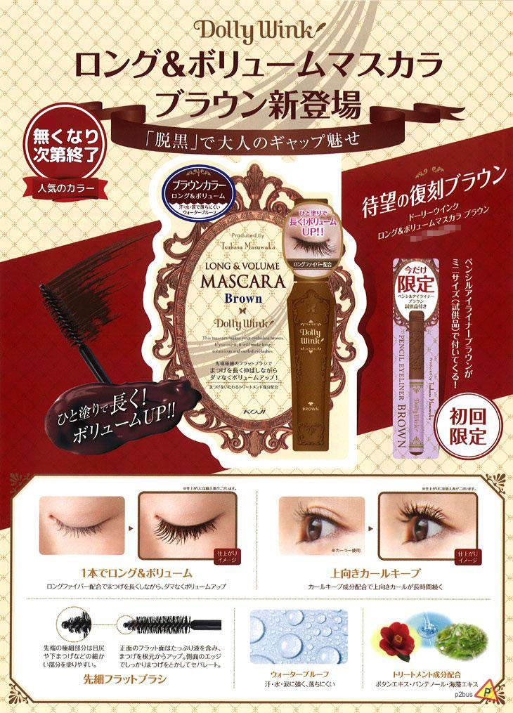 Mascara Dài Và Dày Mi Màu Nâu Koji Dolly Wink Long & Volume Mascara Brown