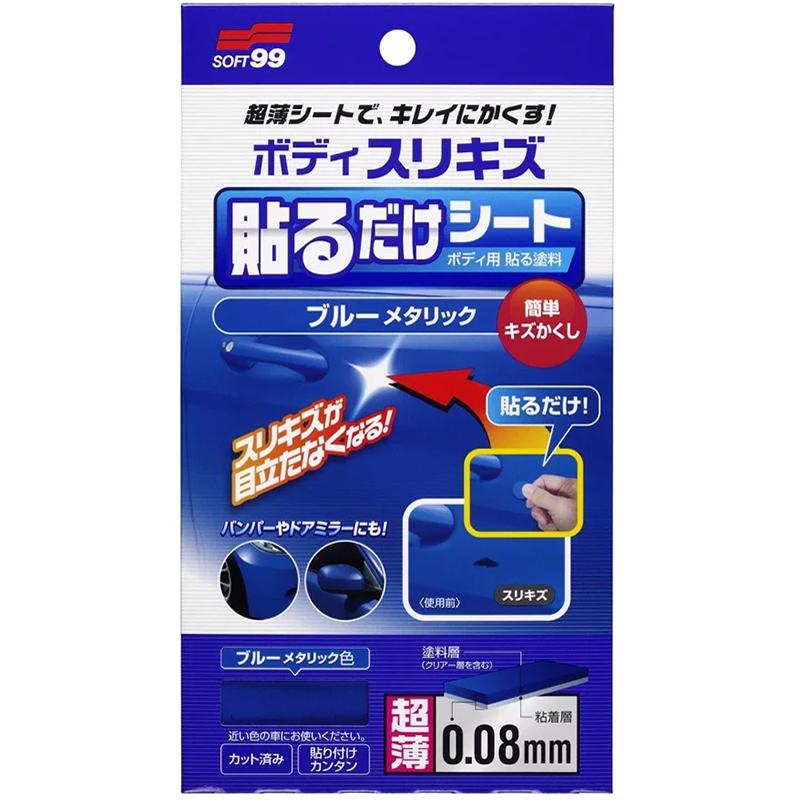 Miếng Dán Vết Xước Sơn Xe Ôtô 6 Màu Car Body Repair Patch BP-80 Soft99