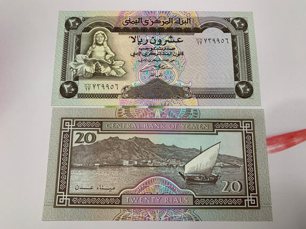 Tiền 20 Riyals Yemen  hình thuyền buồm - tặng phơi nylon bảo quản tiền