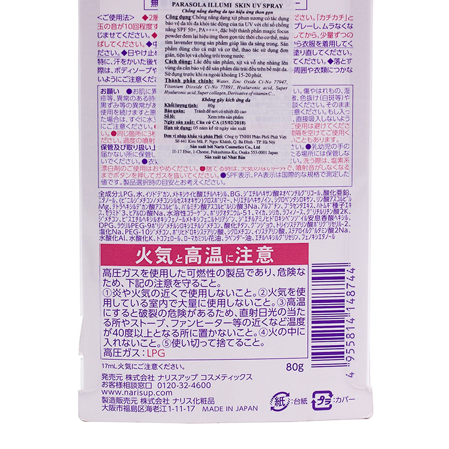 Xịt chống nắng Naris Parasola Illumi Skin UV Spray SPF50+/PA+++ Nhật Bản 80g + Móc khóa