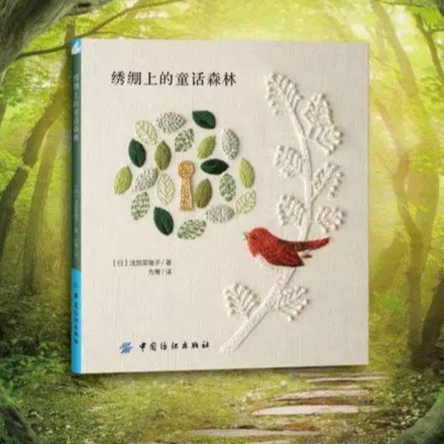 Tài liệu hình thêu động vật cỏ cây