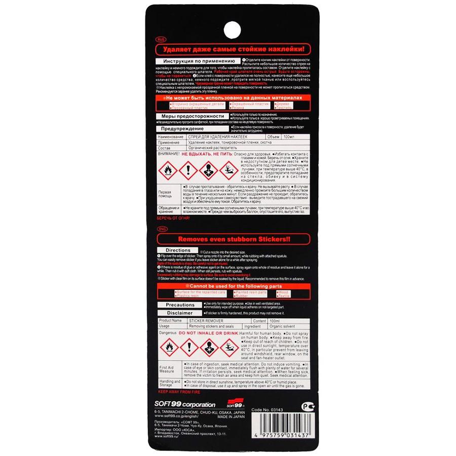 Dung Dịch Tẩy Keo Dán Trên Xe Ô Tô G'Zox Sticker Remover E-49 SOFT99