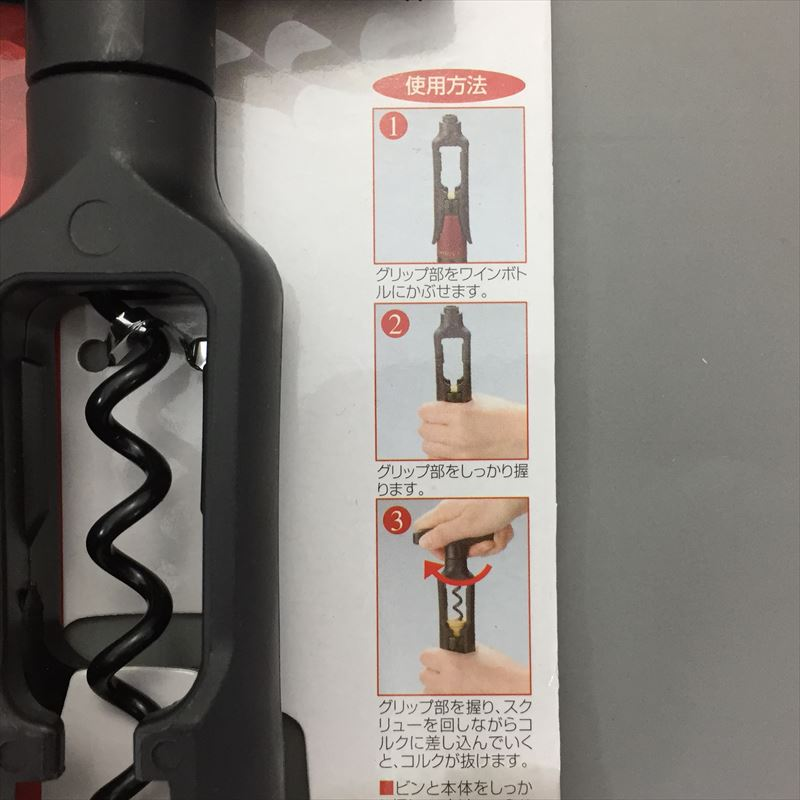 Cây khui nắp chai rượu nhanh gọn dễ sử dụng - Hàng nội địa Nhật