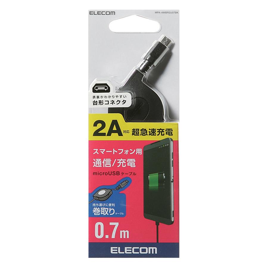 Dây cáp cuộn micro USB (A-micro B) 2AELECOM MPA-AMBR2U07 (0.7m) - Hàng Chính Hãng