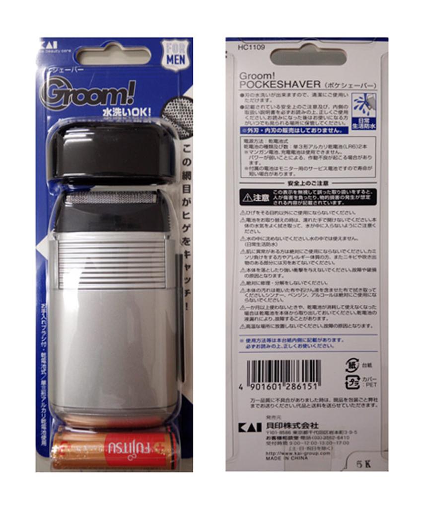 Máy cạo râu KAI nội địa Nhật Bản