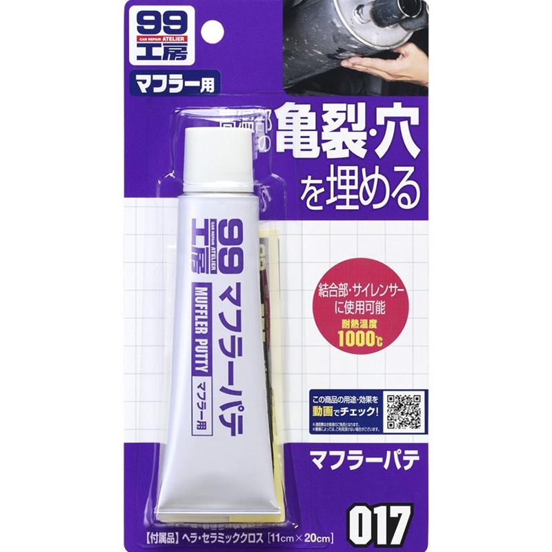 Bột Bả Lấp Lỗ Và Vết Nứt Trên Bộ Giảm Thanh Ôtô Muffler Putty B-017 Soft99 Japan