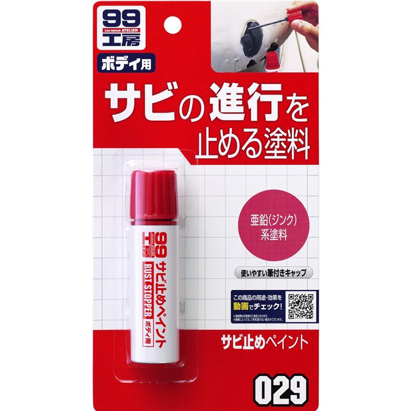 Sơn Phủ Chống Rỉ Sét Rust Stopper Paint B-029 Soft99 Japan