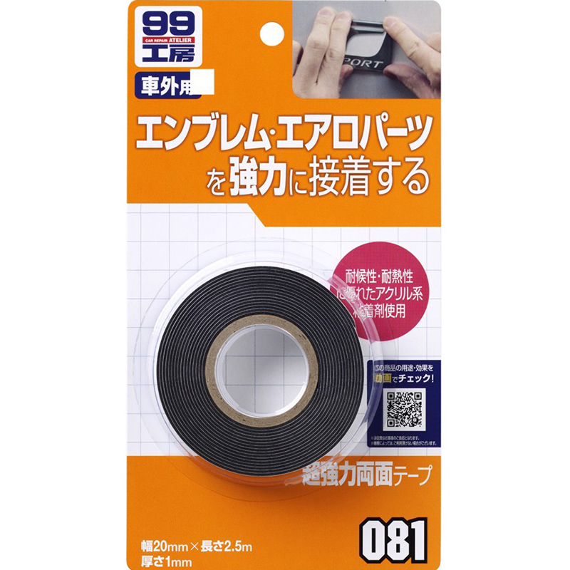 Băng Keo Dính Hai Mặt Double Faced Adhesive Tape B-081 Soft99 Japan