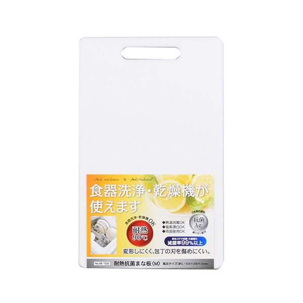 Thớt Nhựa Chịu Nhiệt Cao Cấp Dày 1,3CM Nhật Bản (Tặng Trà Sữa Matcha / Cafe Macca)