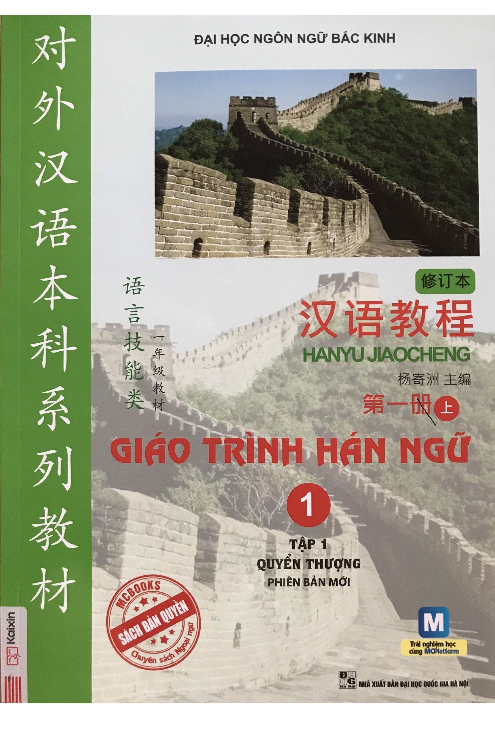 Hình ảnh Giáo Trình Hán Ngữ 1 - Tập 1 - Quyển Thượng (Phiên Bản Mới)