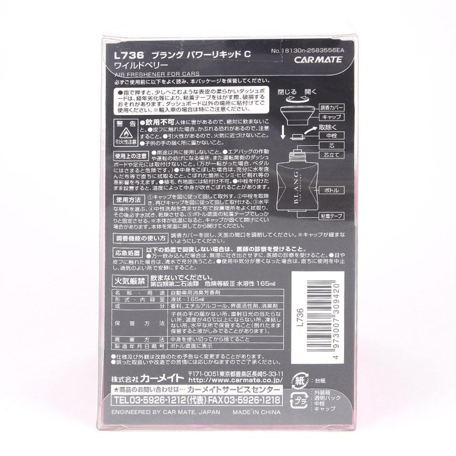 Nước hoa ô tô CARMATE BLANG POWER LIQUID C L736 Wild Berry 165ml