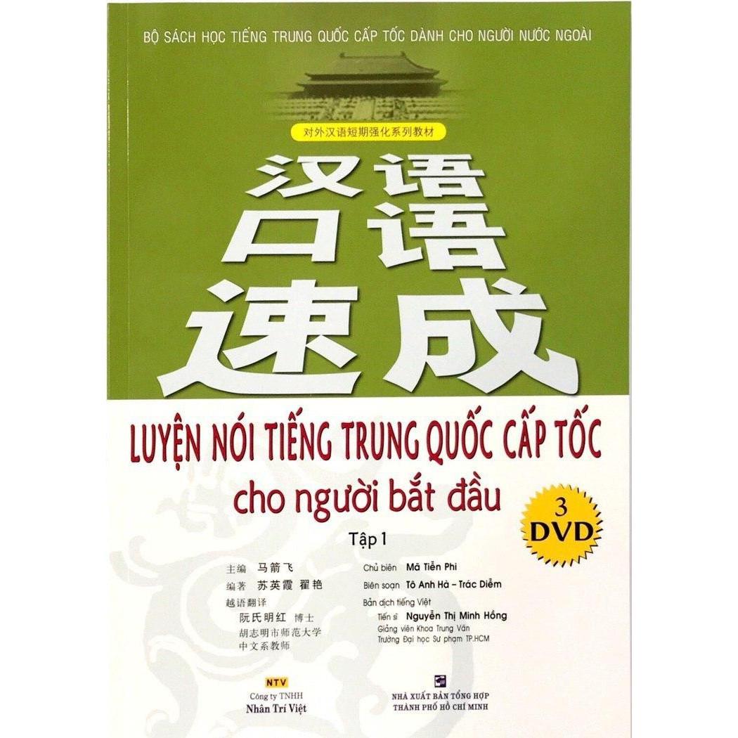 Luyện Nói Tiếng Trung Quốc Cấp Tốc Cho Người Mới Bắt Đầu Tập 1 - Kèm CD Hoặc File MP3