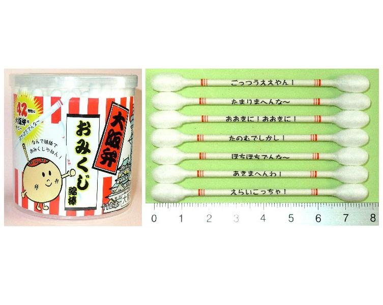 Hộp tăm bông ngoáy tai kháng khuẩn Sanyo ( 110 que ) 100% bông gòn tự nhiên mềm mịn - made in Japan