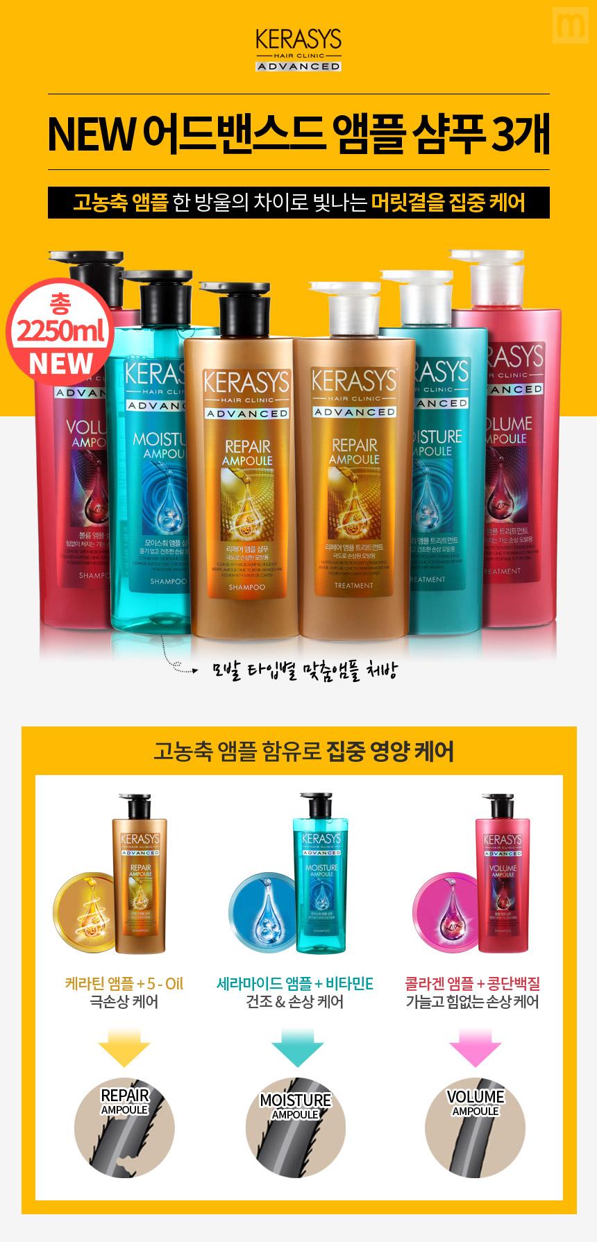 Dầu gội Kerasys Advanced Ampoule Repair phục hồi tóc hư tổn nặng Hàn Quốc 600ml tặng kèm móc khóa