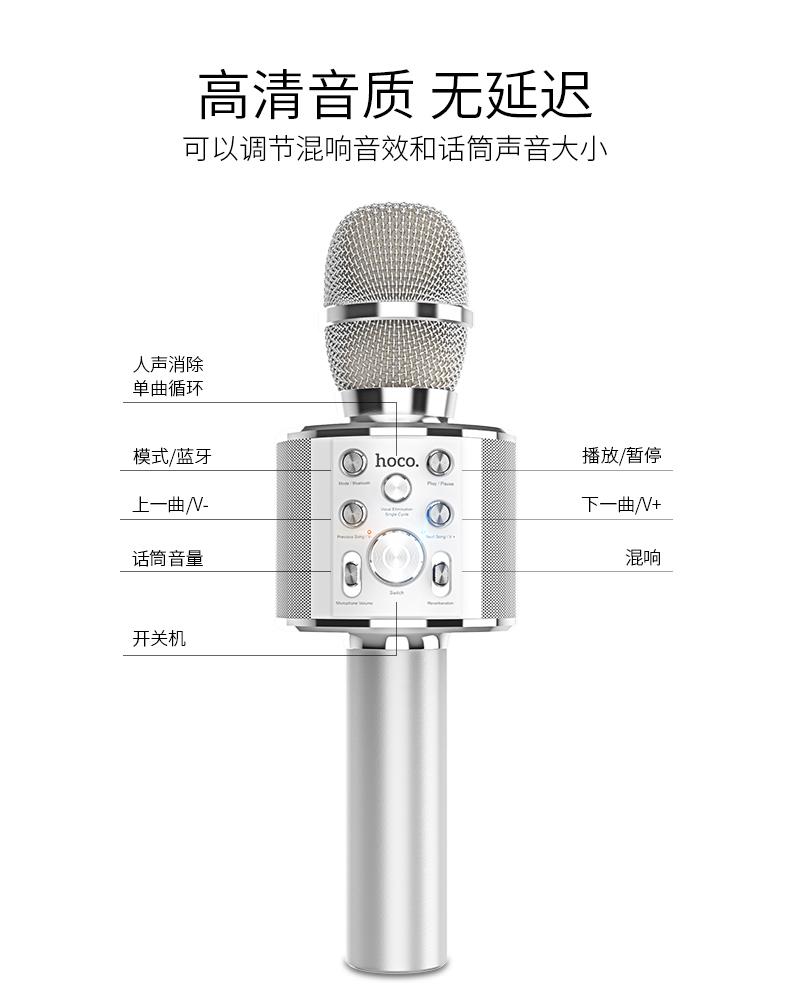 Mic Karaoke Hoco BK3 - hàng chính hãng (trắng)