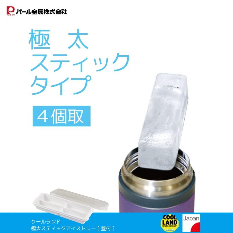 Khay đá  viên bự Pearl Metal Coolland Ice nội địa Nhật Bản (Made in Japan)
