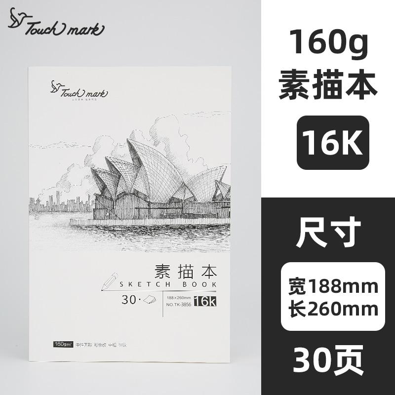 giấy vẽ touch mark- 30 tờ - 160gr - nhiều kích cỡ