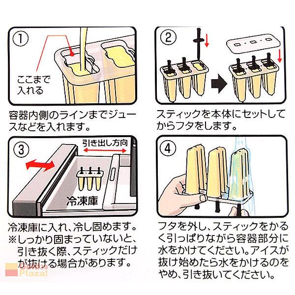 Bộ 3 Khuôn Làm Kem Nhựa Trong Cao Cấp Nhật Bản