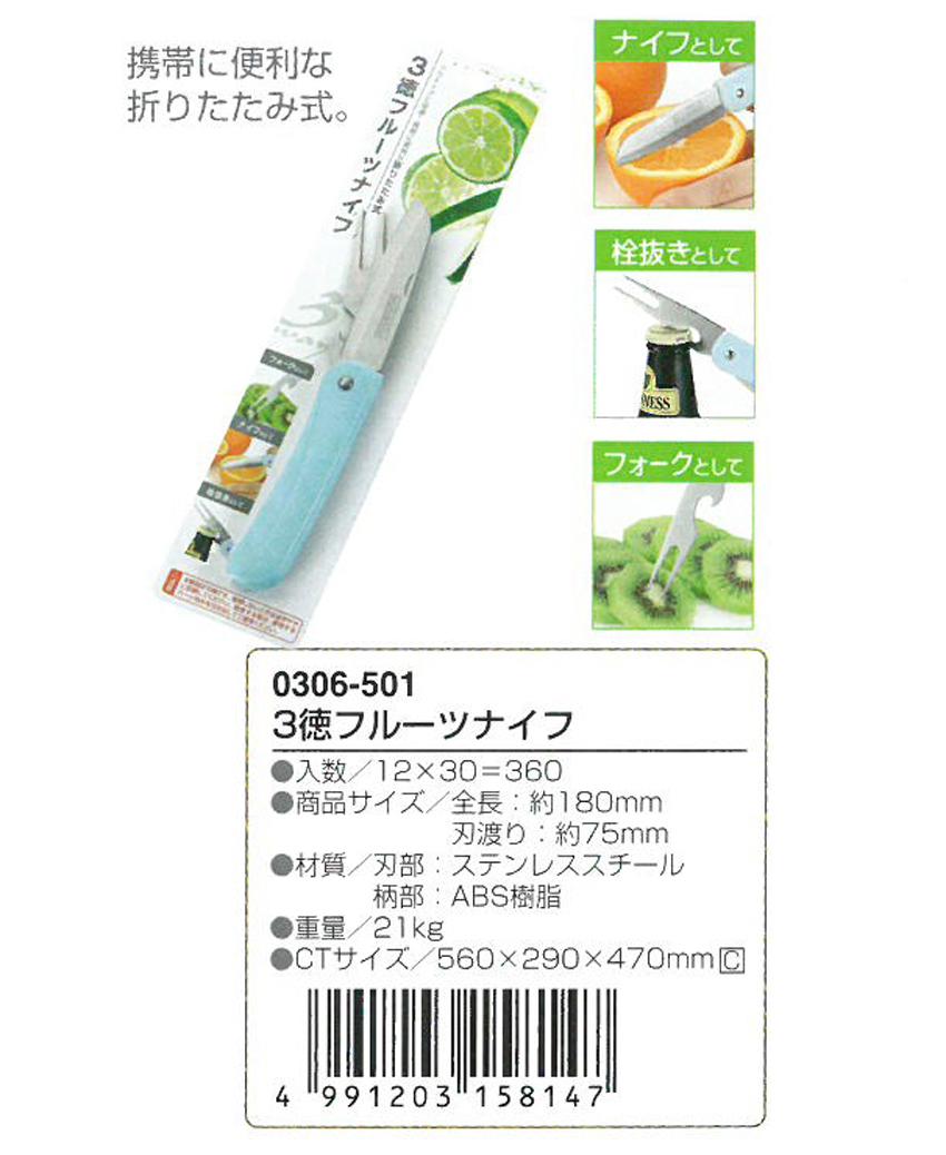 Dao gọt hoa quả đa năng gấp gọn nội địa Nhật Bản