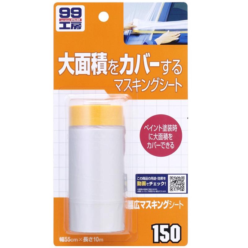 Tấm Che Tĩnh Điện Ôtô Masking Sheet B-150 SOFT99