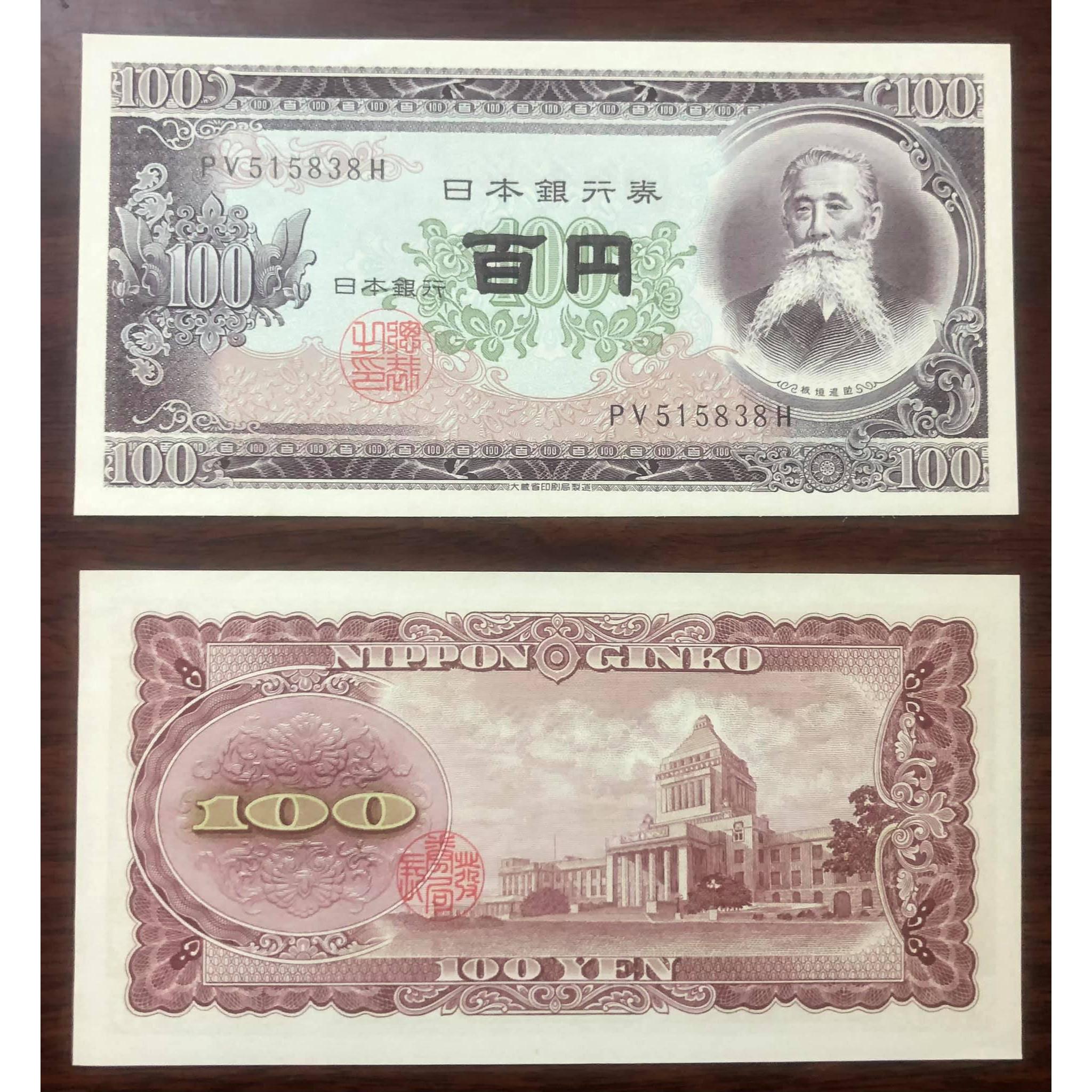 Tờ tiền cổ 100 yên của Nhật Bản 195x