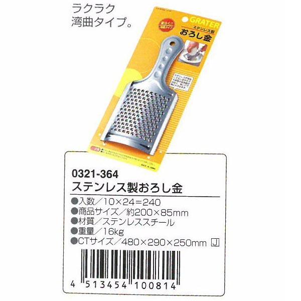 Dụng Cụ Bào, Mài Nhỏ Củ Quả Nhật Bản