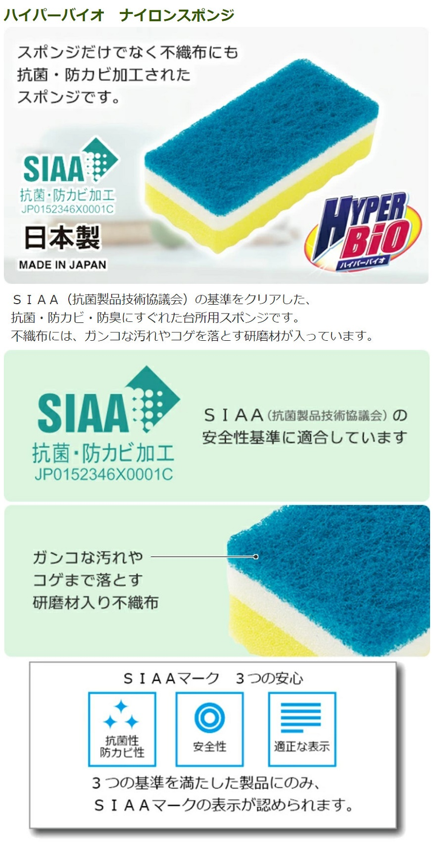 Combo 02 Mút rửa chén bát, xoong chảo chuyên dụng dùng cho nhà bếp Ohe Hyper Bio hàng nội địa Nhật Bản (Made in Japan)