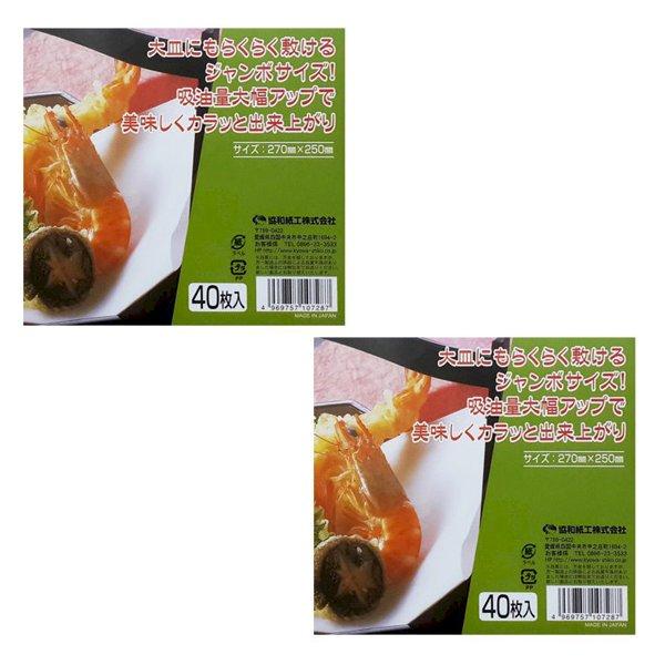 Combo 2 set 40 giấy thấm dầu mỡ đồ chiên rán nội địa Nhật Bản