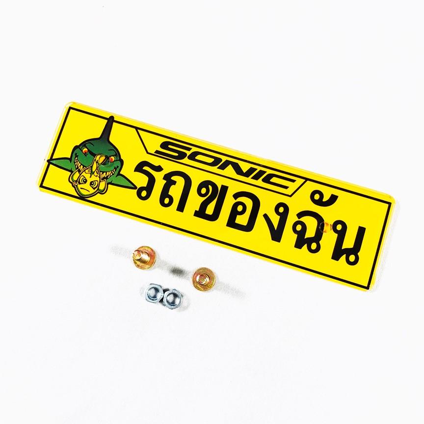 Bảng tên Thái cho xe Sonic có Sticker 2020