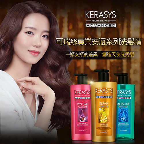 Cặp dầu gội/xả Kerasys Advanced Ampoule Moisture dưỡng ẩm cho tóc khô xơ Hàn Quốc (2x600ml) tặng kèm móc khóa