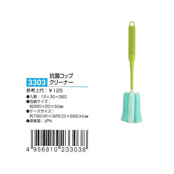 Cây Rửa Bình Sữa - Nội Địa Nhật Bản - 1 Cái