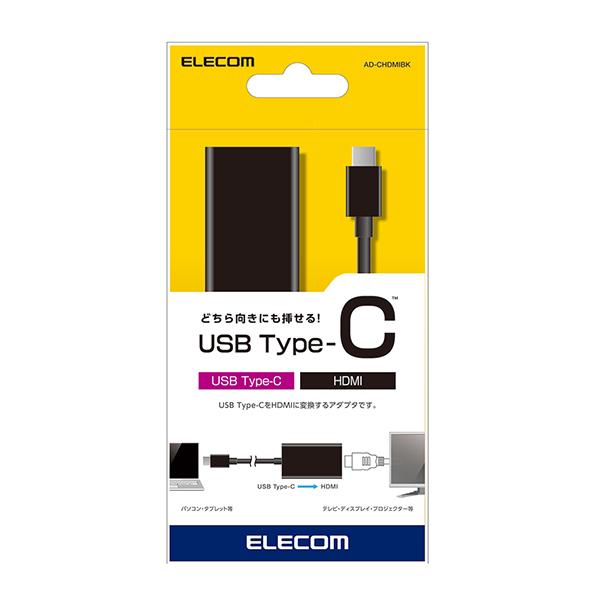 Thiết bị chuyển đổi USB Chuẩn C sang HDMI ELECOM AD-CHDMIBK - Hàng chính hãng