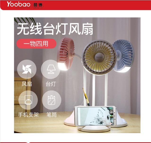 Quạt tích điện D8 2000mAh YOOBAO - Hàng chính hãng