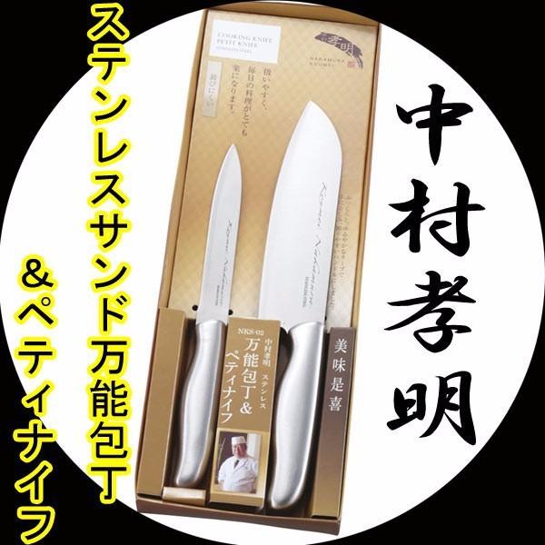 Bộ 2 dao làm bếp Nakamura - Hàng Nội Địa Nhật