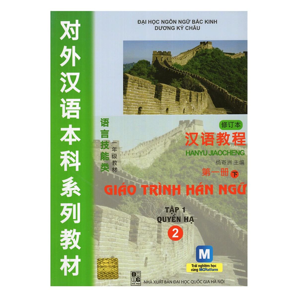 Trọn bộ 6 quyển: Giáo trình hán ngữ (phiên bản mới- app MCboocks)+ Tặng: Bộ đề luyện thi năng lực Hán Ngữ  HSK 3 - Tuyển tập đề thi mẫu